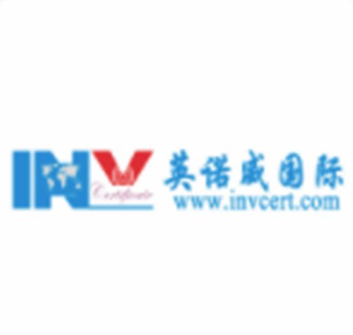 广州英诺威国际认证有限公司