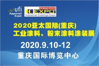 2020亚太国际(重庆)工业涂料、粉末涂料与涂装展览会