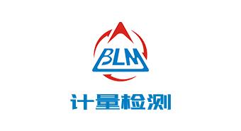 东莞博准计量检测有限公司