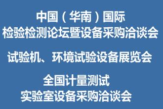 2020中国(华南)国际检验检测论坛暨设备采购洽谈会