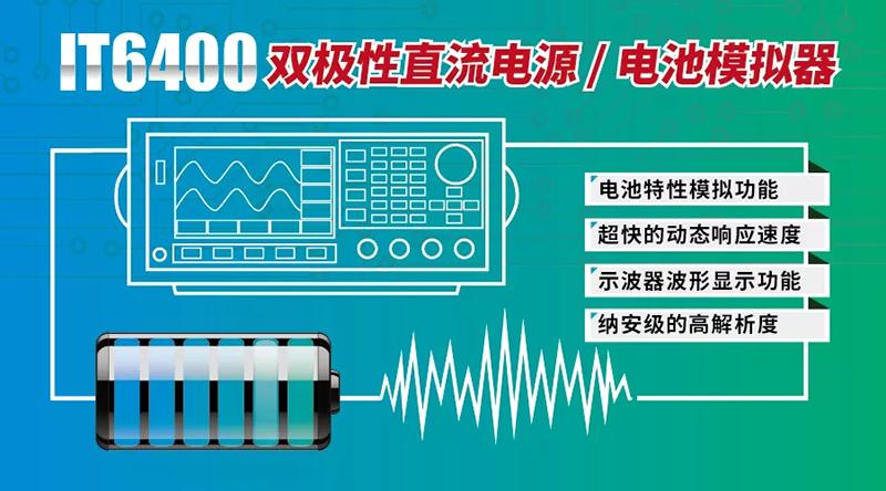 这些年IT6400双极性电源走过的试验台 (1).jpg